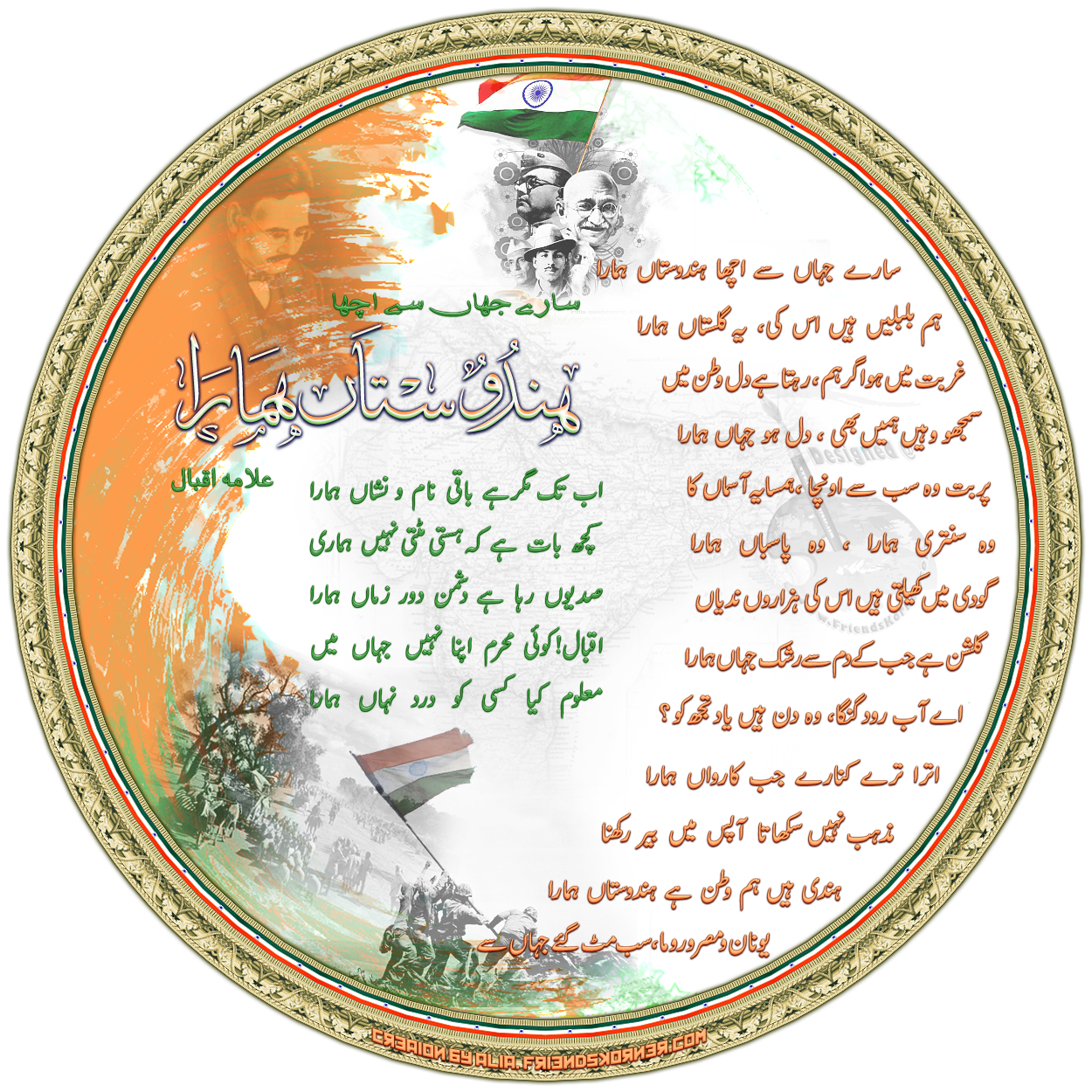 The Best Azaadi Independence Poems Sunbyanyname